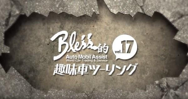 Bless的趣味車ツーリングvol.17 動画総集編
